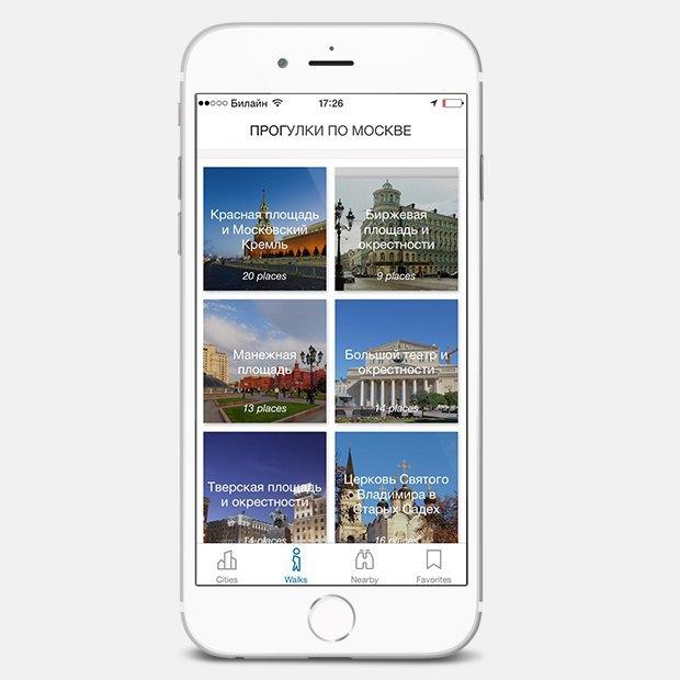 «Яндекс» запустил приложение для прогулок по российским городам. Изображение № 1.