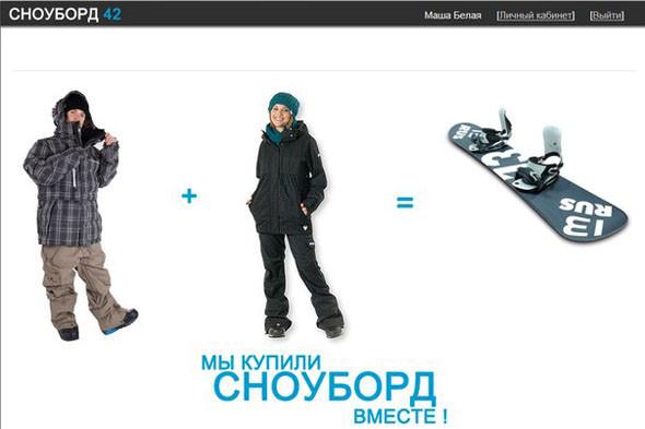 Дрель, сноуборд, палатку или лазерный эпилятор можно будет купить на двоих через специальный сайт. Изображение № 2.