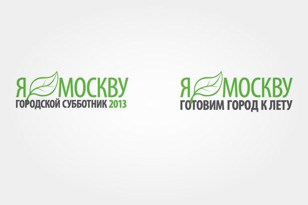 «Чистый город»: Пять субботников в Москве. Изображение № 2.