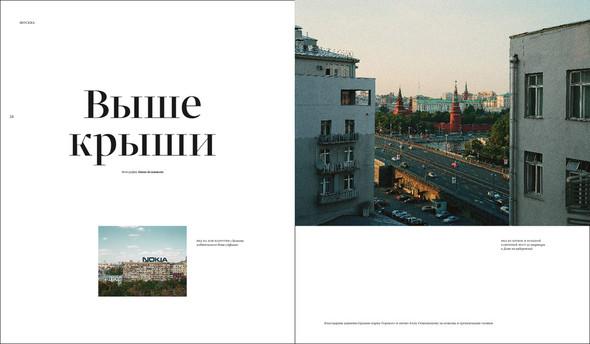 В столице появился новый журнал «Москвич». Изображение № 14.
