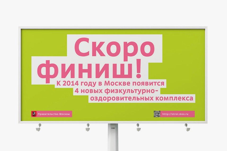 Концепция оформления московских строек  Студия Лебедева, 2013 год. Изображение № 9.