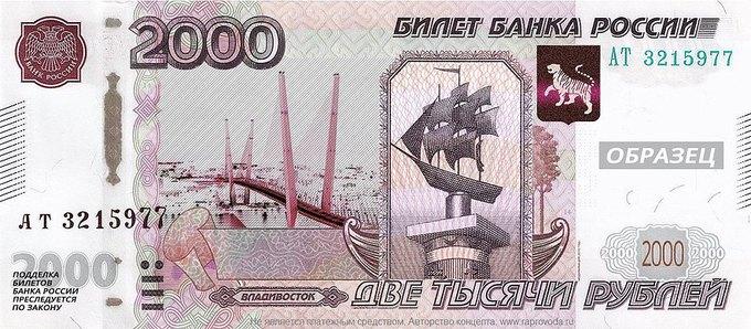 Центробанку предложили выпустить купюру «Владивосток 2000». Изображение № 1.