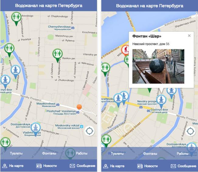 Водоканал выпустил мобильное приложение скартой туалетов ифонтанов . Изображение № 1.