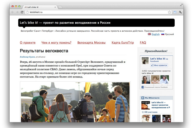Улучшайзинг: Как гражданские активисты благоустраивают Москву. Изображение № 38.