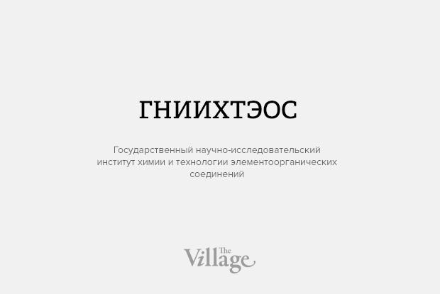 ГУЗМОМОЦПБСПИДИЗ идругие странные аббревиатуры Москвы. Изображение № 4.