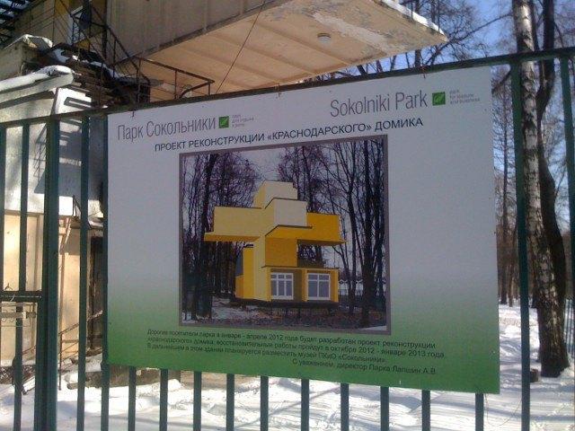 В «Сокольниках» откроется музей парка. Изображение № 2.