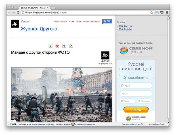 События на Майдане, новая песня Pussy Riot и феминизм из фотостоков. Изображение № 2.