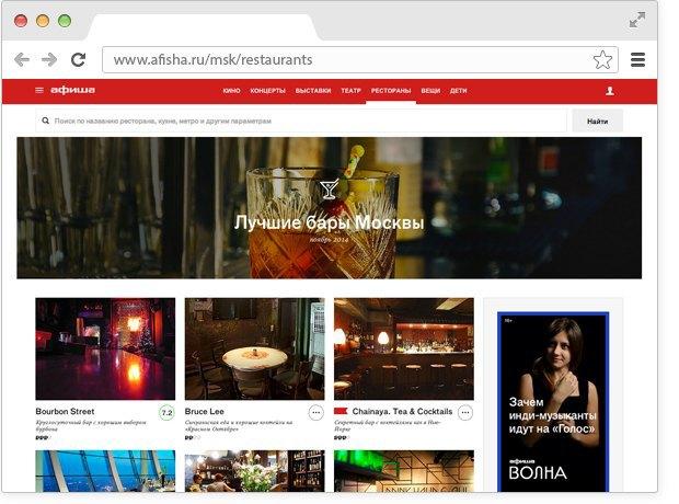 «Афиша» перезапустила сервис «Рестораны». Изображение № 2.