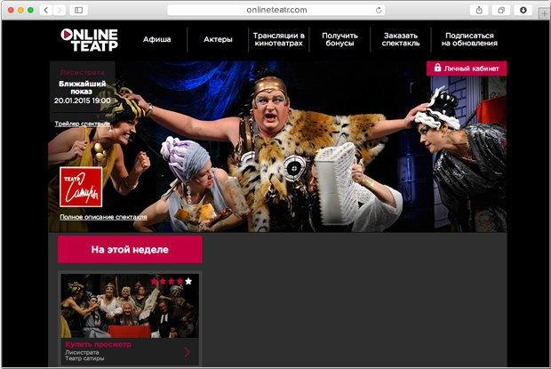 В России заработал первый онлайн-театр. Изображение № 1.