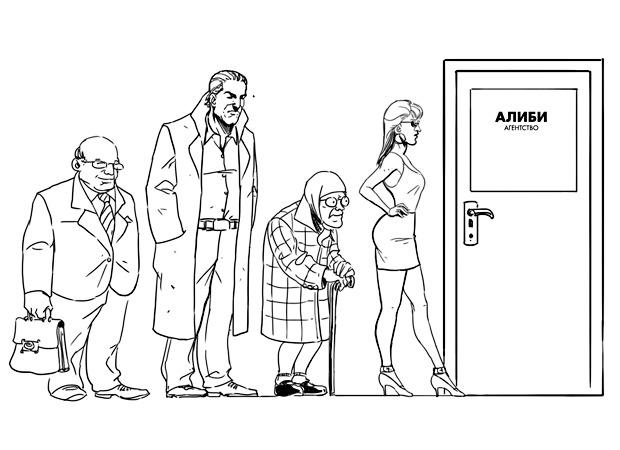 Как всё устроено: Работа алиби-агентства. Изображение № 11.