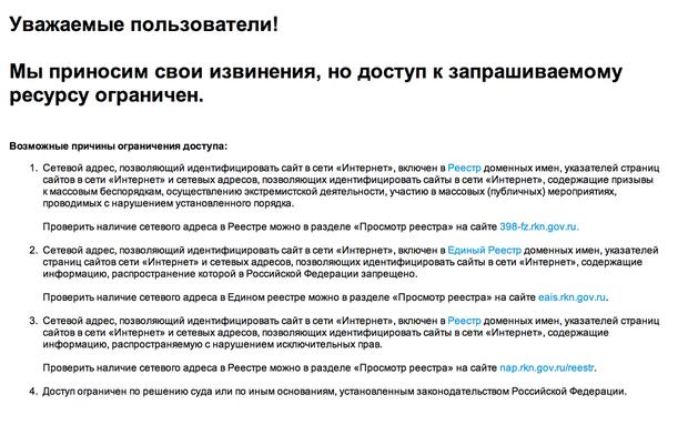 Сайт Gazeta.ru заблокировали на час. Изображение № 1.