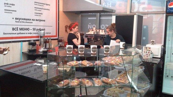 На Думской открылась кофейня снапитками иедой по50рублей . Изображение № 1.