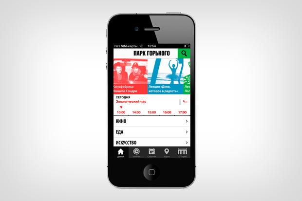 У парка Горького появилось мобильное приложение. Изображение № 6.