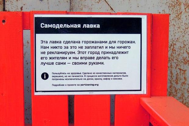 Улучшайзинг: Как гражданские активисты благоустраивают Москву. Изображение № 37.