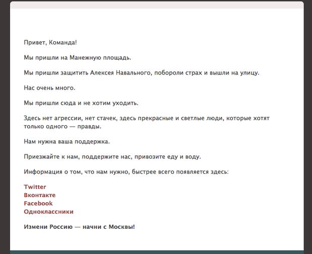 Прямая трансляция: «Обсуждение приговора Навальному». Изображение № 5.
