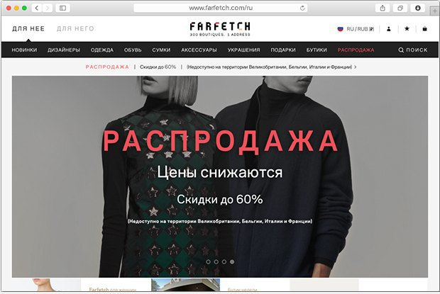 Онлайн-магазин дизайнерской одежды Farfetch заработает в России. Изображение № 1.
