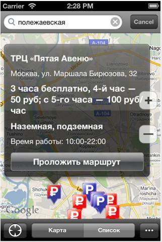 Для iPhone вышло приложение с парковками Москвы. Изображение № 3.