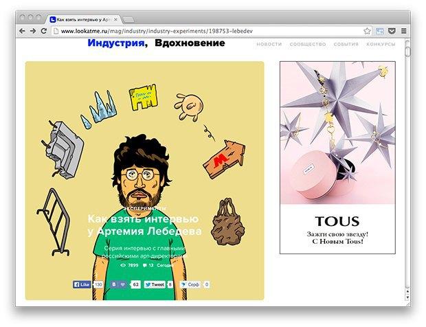 Ссылки дня: Комикс-интервью с Артемием Лебедевым, правила жизни Элтона Джона и реклама Google. Изображение № 2.