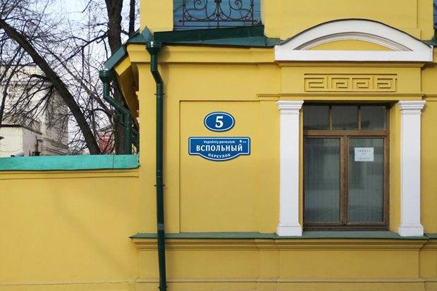 «Студия Лебедева» разработала для Москвы систему адресной навигации . Изображение № 3.