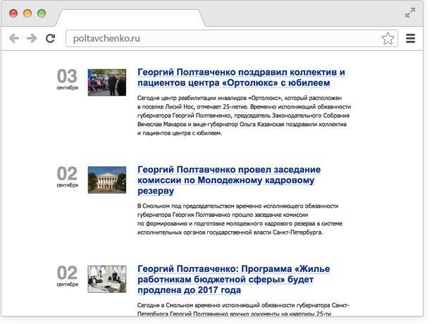 Полтавченко запустил собственный сайт ипаблик «ВКонтакте». Изображение № 2.