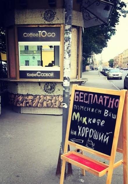 НаМарата открылся кофейный киоск «Бери ибеги». Изображение № 1.