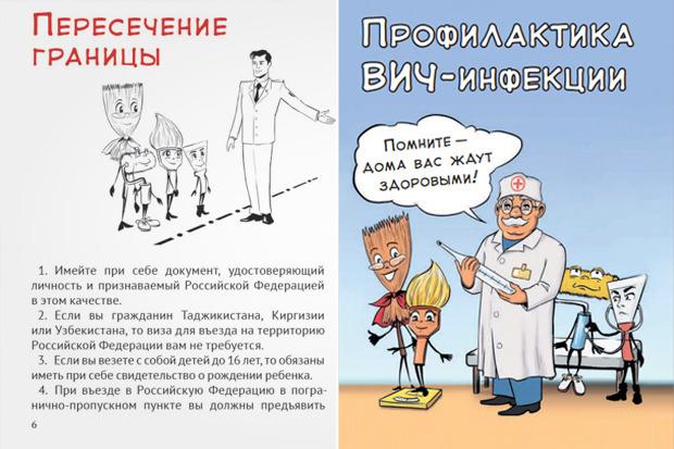 В брошюре о толерантности мигрантов изобразили в виде шпателя и веника. Изображение № 2.