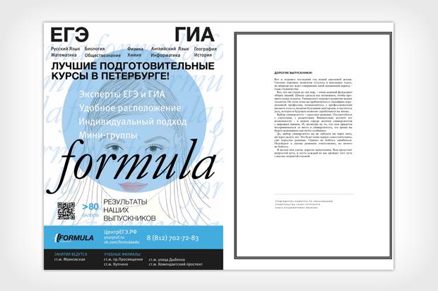 """Журнал """"Конспект"""" в   PDF. Изображение № 5."""