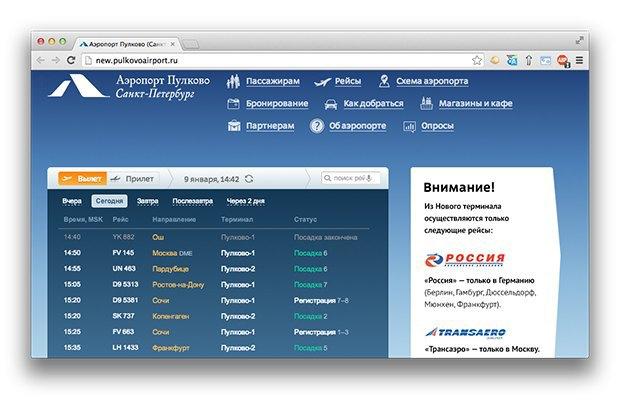 Студия Лебедева создала новый сайт для аэропорта Пулково. Изображение № 1.
