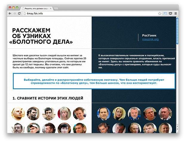 Ссылки дня: Правила жизни Алисы, генератор листовок от Алексея Навального и армия сторонников Лепса. Изображение № 3.