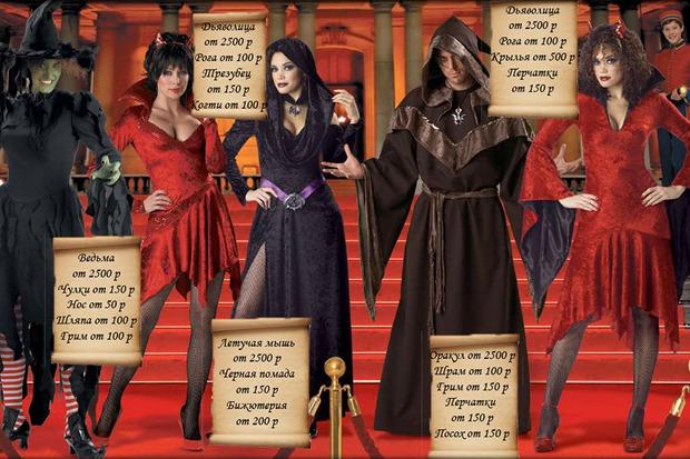 Где взять костюм на Хеллоуин: 8 магазинов и прокатов. Изображение № 4.