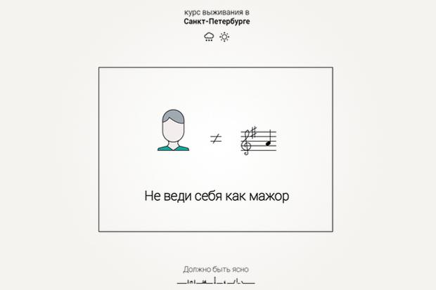 Иллюстратор из Петербурга выпустил курс повыживанию в городе . Изображение № 9.