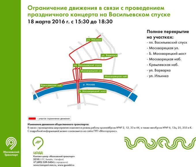 Движение в центре Москвы ограничат 18 марта . Изображение № 1.