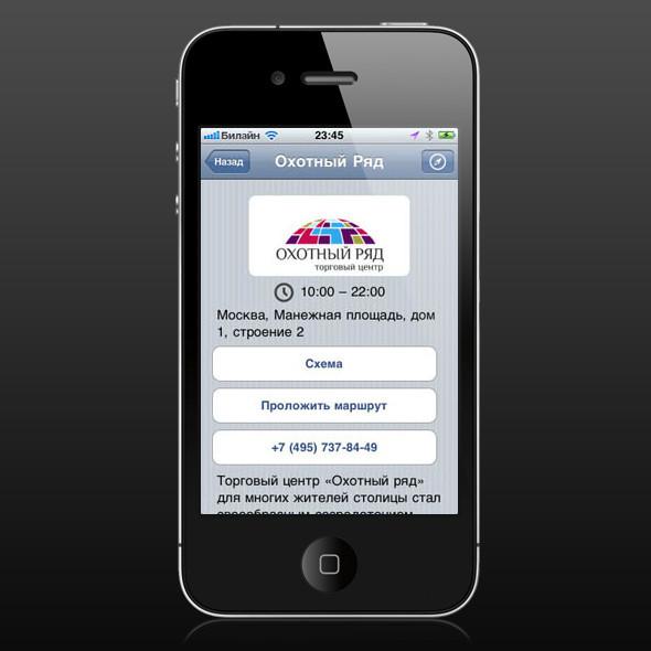 Как на ладони: 14 iPhone-приложений для Москвы. Изображение № 88.
