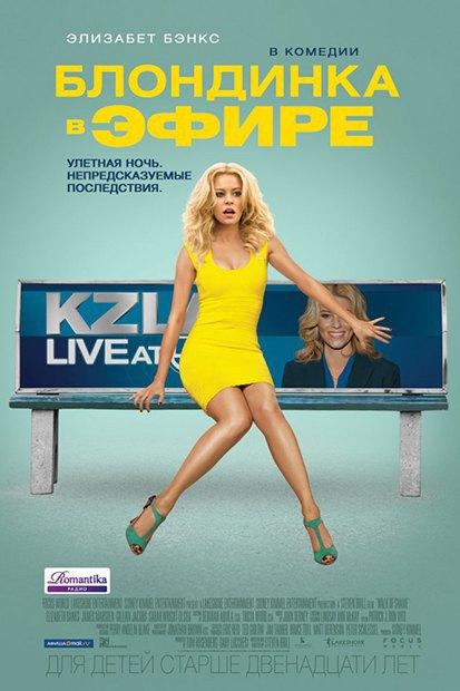 «Блондинка вэфире», «22минуты», «Восьмёрка». Изображение № 1.