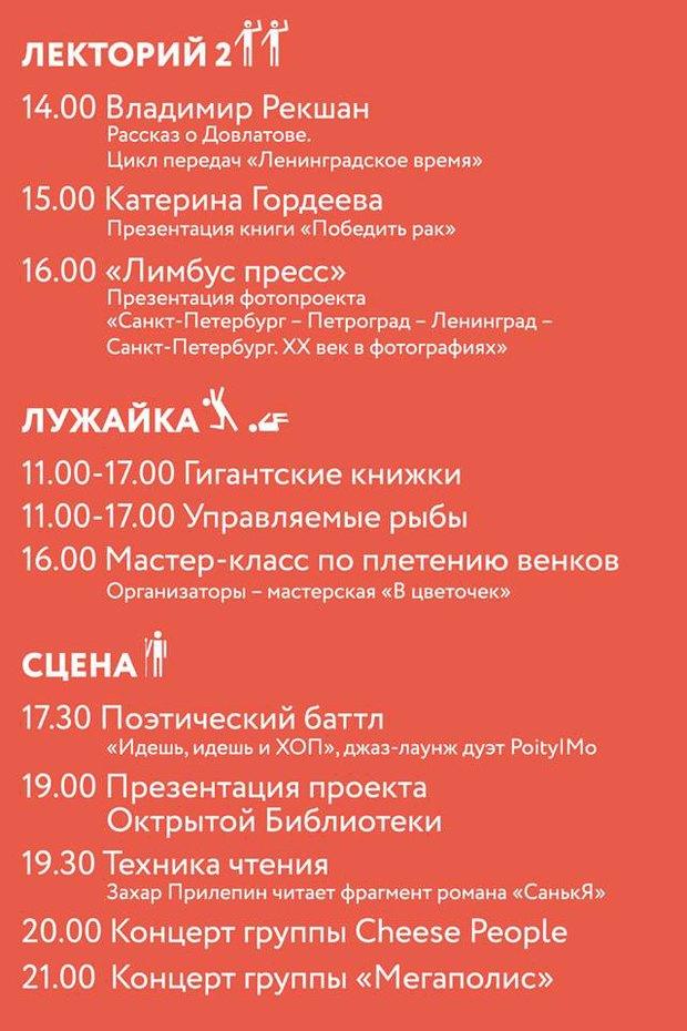 Утро в Петербурге: 19 июля. Изображение № 11.