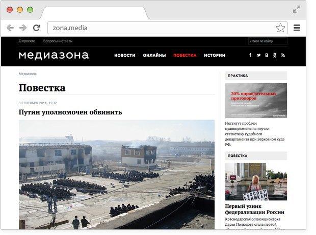 Участницы Pussy Riot запустили собственное СМИ. Изображение № 2.