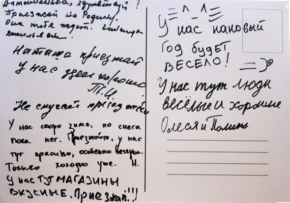 Ручная работа: Открытки микрорайонов Москвы. Изображение № 17.