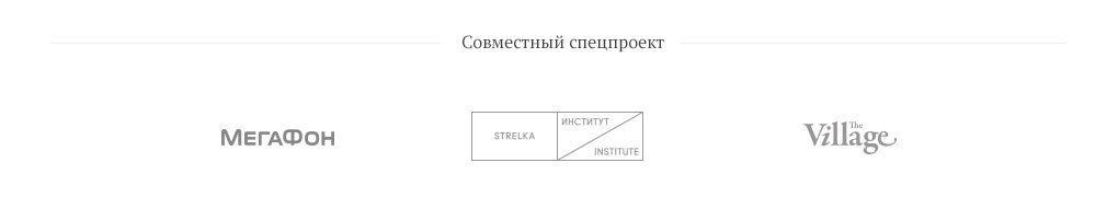 Big Bang Data: Что мы узнали о Москве благодаря большим данным . Изображение № 14.