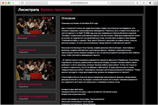 В России заработал первый онлайн-театр. Изображение № 2.
