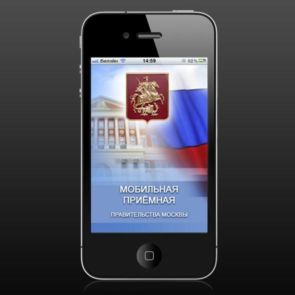 У полиции появится своё мобильное приложение. Изображение № 4.