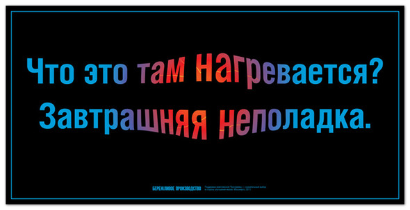 Студия Лебедева придумала плакаты для «Мосэнерго». Изображение № 11.