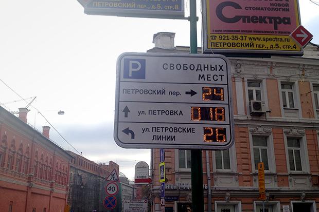 В центре Москвы заработала первая платная парковка. Изображение № 5.