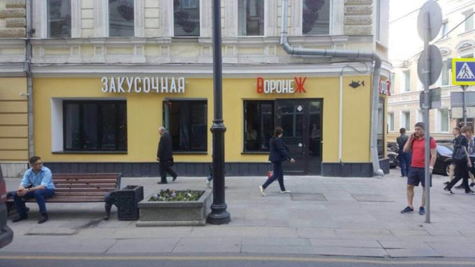 Фото предоставлены рестораном «Воронеж». Изображение № 1.