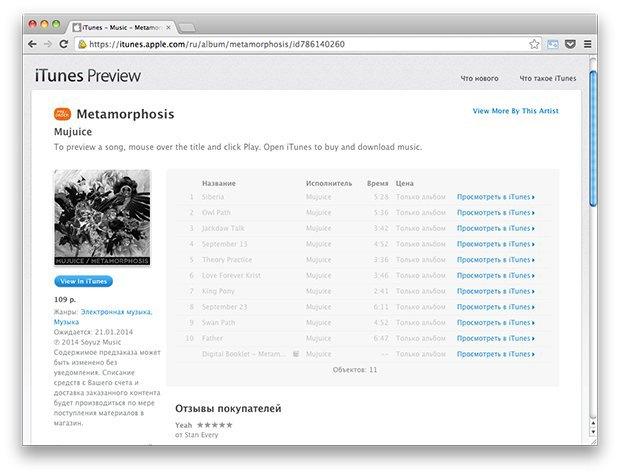 Ссылки дня: Самые популярные статьи «Википедии» за 2013 год, новые альбомы Mujuice и БГ. Изображение № 5.