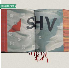 Фестиваль дизайна и печати Print Farm 2012 открывается в «Тайге». Изображение № 2.