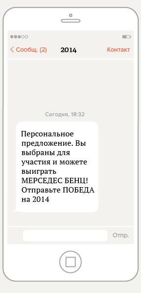 Какустроена СМС-рассылка и СМС-спам. Изображение № 4.