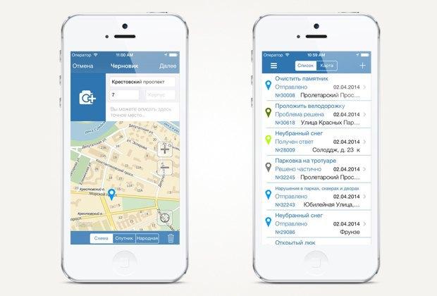 «Красивый Петербург» запустил мобильное приложение. Изображение № 2.