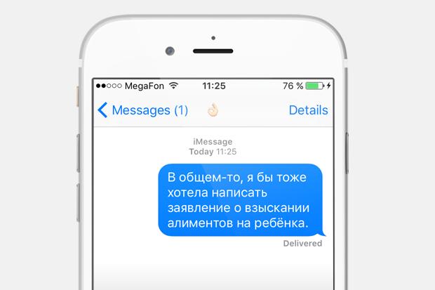 iOS9— осексе, России ивсех нас. Изображение № 8.