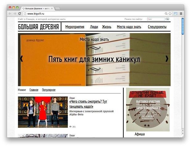 Страна и мы: Городские интернет-газеты в России (Часть III). Изображение № 1.