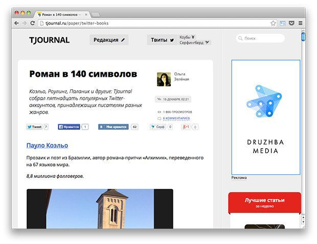 Ссылки дня: Комикс-интервью с Артемием Лебедевым, правила жизни Элтона Джона и реклама Google. Изображение № 3.